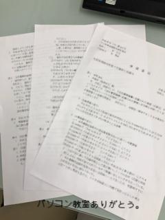 京都府宇治市で文書作成代行
