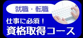 パソコン教室 宇治市・城陽市、パソコン資格取得/認定資格受験もサポートするパソコン教室。京都/宇治市/城陽市/パソコン教室 ありがとう。