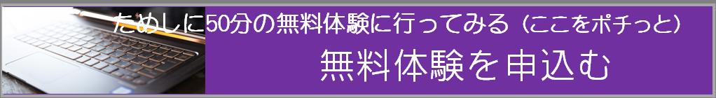 パソコン教室 宇治市・城陽市、無料体験歓迎、京都/宇治市/城陽市/パソコン教室 ありがとう。