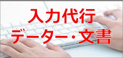 パソコン教室 宇治市、データ入力代行・文書作成代行歓迎、京都/宇治市/城陽市/パソコン教室 ありがとう。