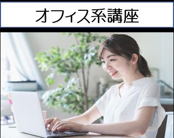 パソコン教室・城陽市・宇治市のパソコン教室ありがとうは、パソコン初心者の方にパソコン基礎・Excel、Word等、入門、キーボード入力等豊富なパソコン講座をご準備し大人気なパソコン教室、京都/宇治市/城陽市/パソコン教室 ありがとう。