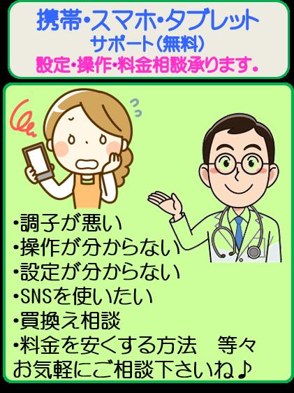 パソコン教室 宇治市・城陽市、タブレット/スマホサポートも行います.京都/宇治市/城陽市/パソコン教室 ありがとう。
