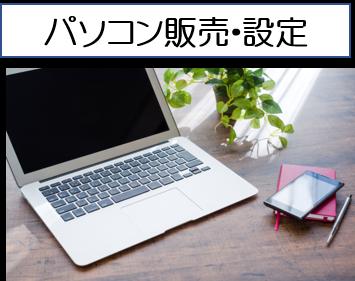 パソコン教室・城陽市・宇治市、パソコン販売/パソコン設定もお任せのパソコン教室、京都/宇治市/城陽市/パソコン教室 ありがとう。