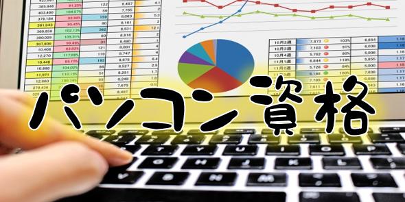 京都 宇治市 城陽 パソコン教室ありがとう。パソコン資格