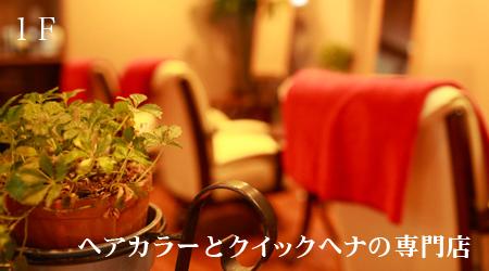 1F ヘアカラー専門 - 浜松MAHOROBA