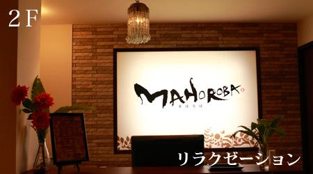 2F リラクゼーション - 浜松MAHOROBA