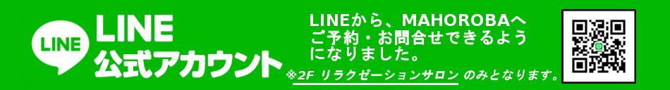 LINEからご予約・お問合せできます