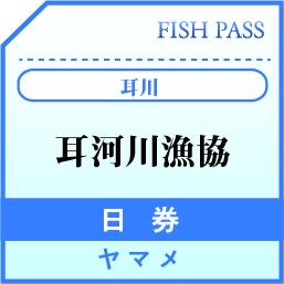 日券(ヤマメ):1,000円
