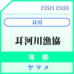 年券(ヤマメ):4,000円
