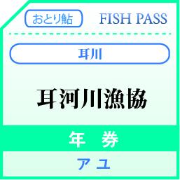 年券(アユ):8,000円
