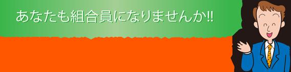 福島県庁消費組合 組合員募集中