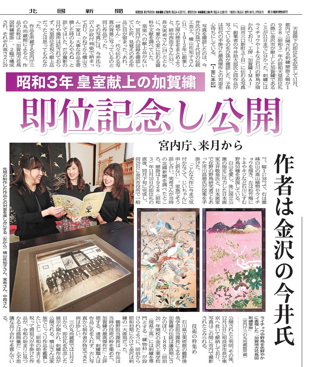 昭和天皇即位礼の際に金沢市が献上した創業者今井助太郎の作品に関する記事(北國新聞2019年10月22日掲載)