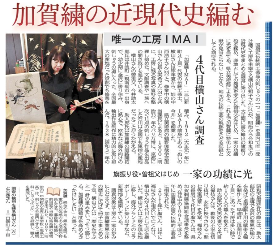 加賀繍の近現代史 新聞掲載記事