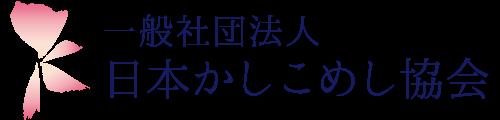 一般社団法人 日本かしこめし協会