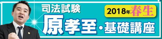 司法試験 原孝至・基礎講座 2018年春生 WEBサイト