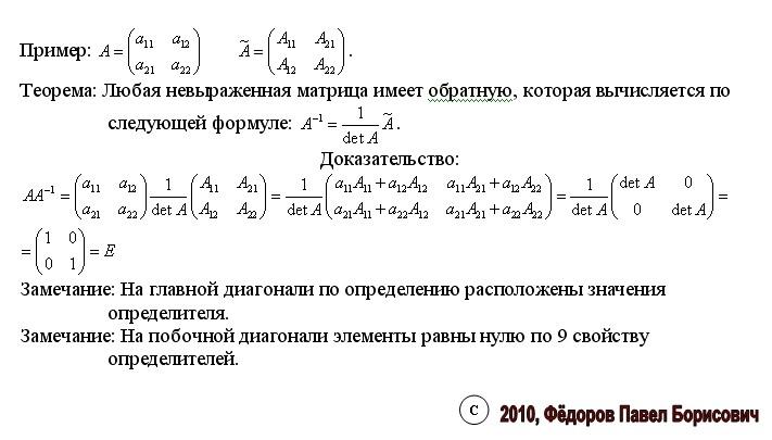 парфюмированное обратная матрица определение и свойства такое мнение: если