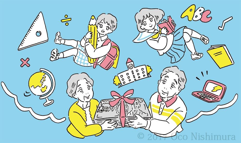 祖父母と孫・教育資金