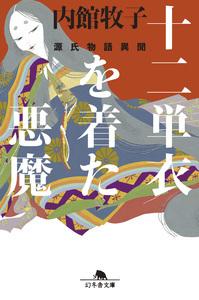 文庫「十二単衣を着た悪魔」内館牧子さん著(幻冬舎)/デザイン・鈴木成一デザイン室
