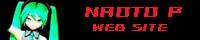 ナオトP ウェブサイト