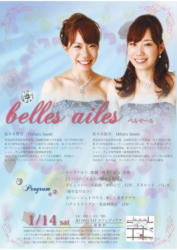 2012/1/14 吉祥寺・水口病院にてサロンコンサートをさせていただきました♪