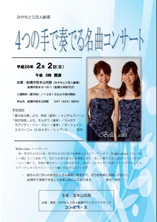 2014/1/12 4つの手で奏でる名曲コンサート♪初!千葉県!!ありがとうございます(^^♪