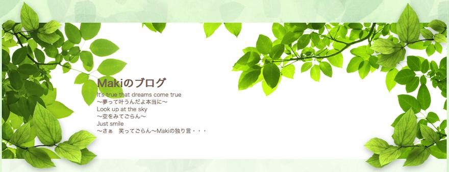 西東京市東伏見ハッピータイムオーナーブログ