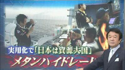 実用化で「日本は資源大国」メタンハイドレート