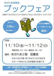 11月のブックフェア