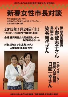新春女性市長対談