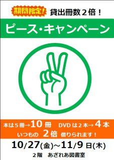 ピース・キャンペーン!~期間限定!貸出冊数2倍!~