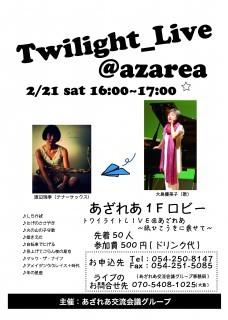 Twilight_Live@azarea~紙ひこうきに乗せて~