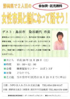 静岡県で2人目の女性市長と輪になって話そう! 湖西市