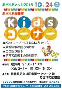 kidsコーナー10月