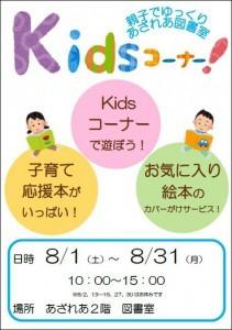 kidsコーナー8月