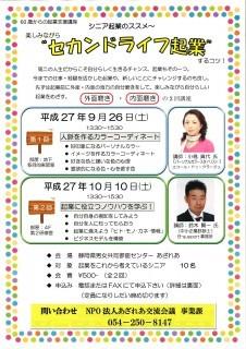 """楽しみながら""""セカンドライフ起業""""するコツ!"""