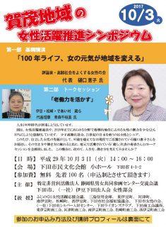 賀茂地域の女性活躍推進シンポジウム