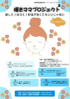 輝きママプロジェクト2【静岡県委託事業地域リーダースキルアップセミナー】