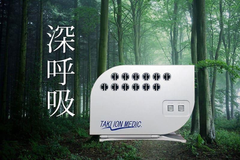 滝風イオンメディックはお部屋の空気を整えます。