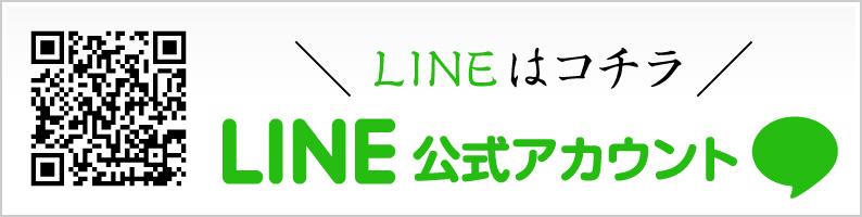 燕市吉田の前結び着物着付教室LINE