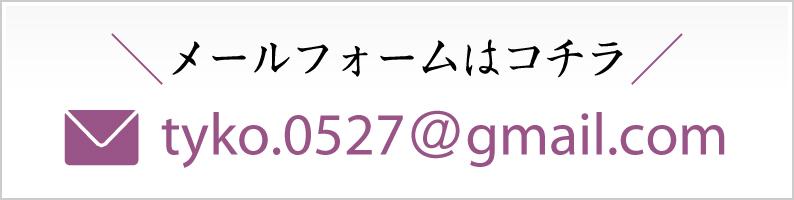 燕市吉田の前結び着物着付教室への問い合わせメールフォーム