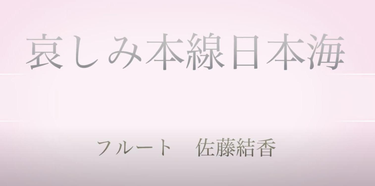 哀しみ本線日本海   自由が丘大人の音楽教室(自由が丘のフルート教室)フルート講師・佐藤結香の演奏でお楽しみください