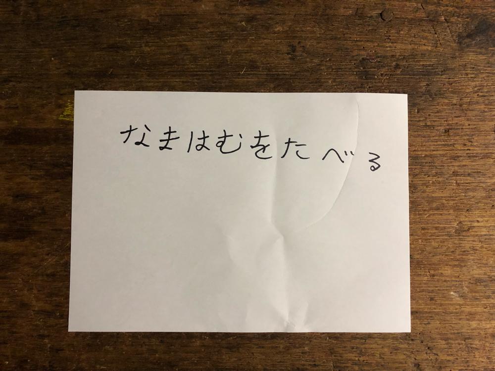 息子が昨夜書いた今日やる事のメモ書き。
