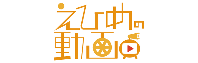 四国愛媛をネット動画でご紹介 - えひめの動画(四国・愛媛県)