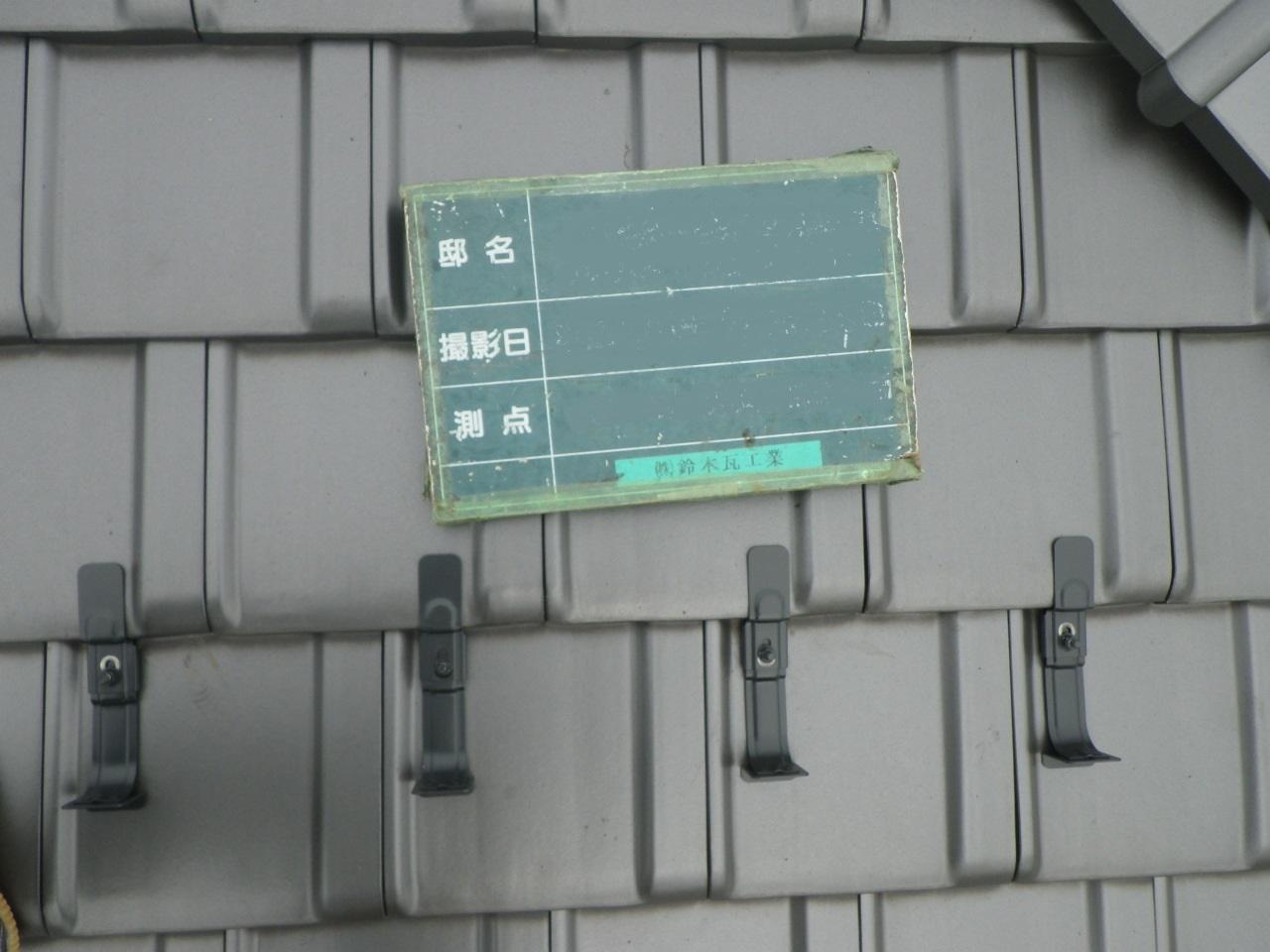 瓦屋根の雪止め後付け工事 in那須塩原市