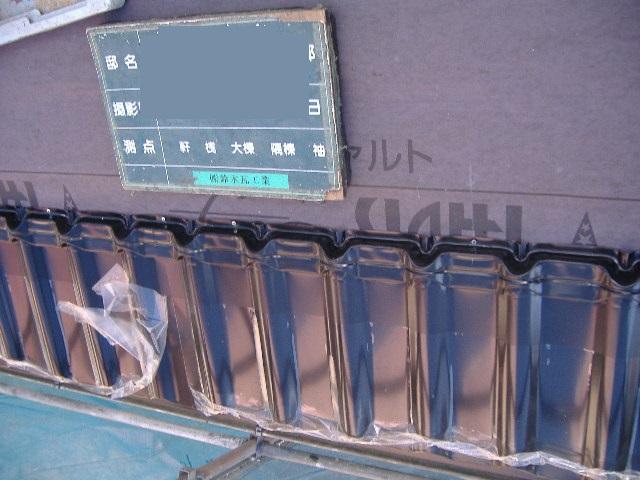 宇都宮市でカバー工法での葺き替え工事を行いました