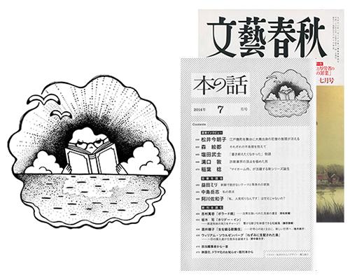 文藝春秋 2014年7月号本の話・扉ページ モノクロイラスト