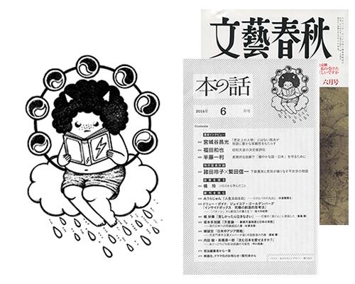 文藝春秋 2014年6月号本の話・扉ページ モノクロイラスト