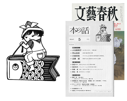 文藝春秋 2014年5月号本の話・扉ページ モノクロイラスト