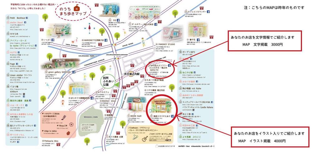 【ご協賛特典】オリジナル地域MAP