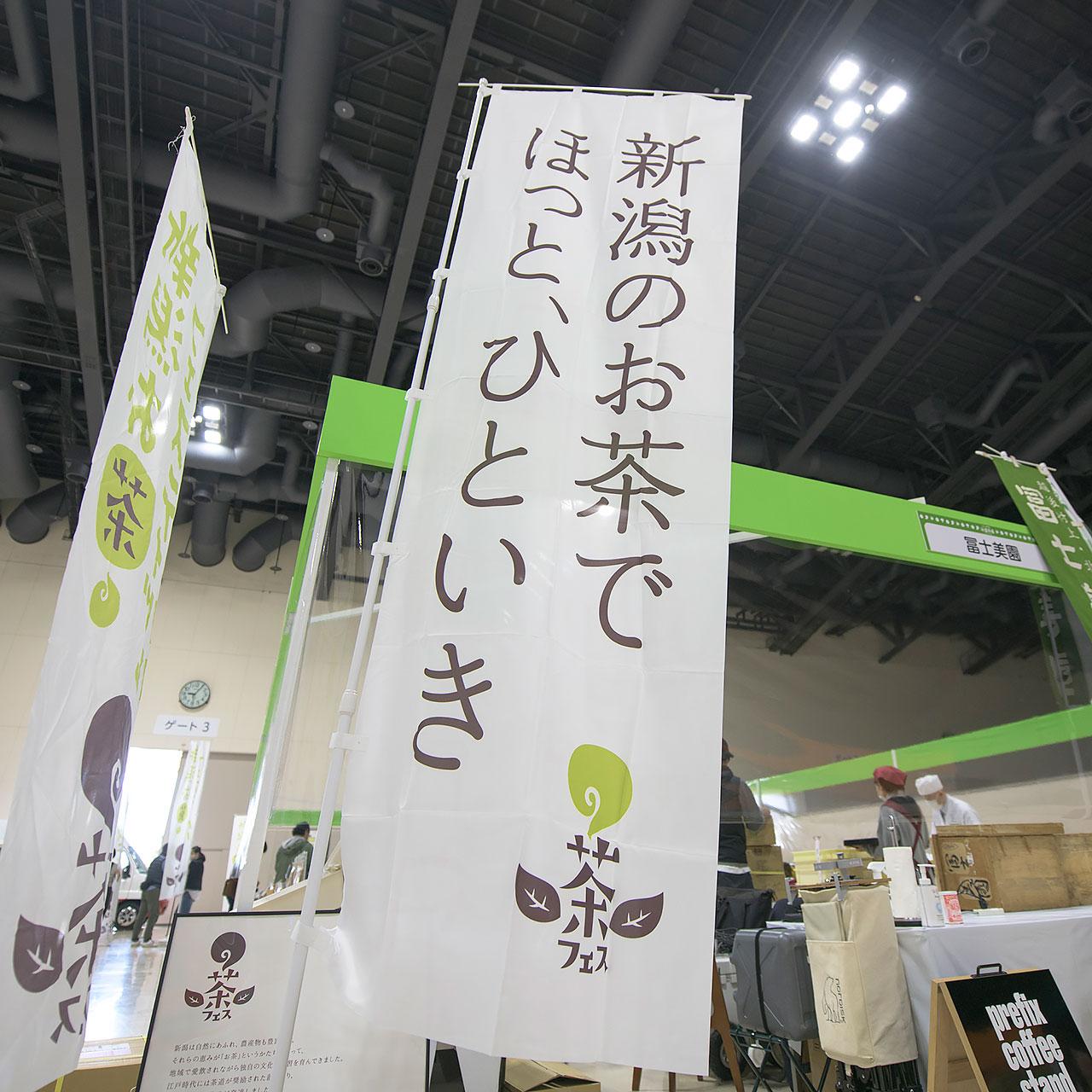 写真 : 2020年 出張!新潟お茶フェス in 秋盛